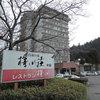 湯元菖蒲の湯 樺川荘本館