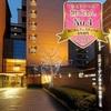 【新幹線付プラン】三井ガーデンホテル京都三条(びゅうトラベルサービス提供)