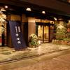 【新幹線付プラン】京都五条 瞑想の湯 ホテル秀峰閣(びゅうトラベルサービス提供)