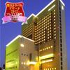 【新幹線付プラン】ホテル阪神(JR東日本びゅう提供)