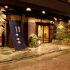 京都五条 瞑想の湯 ホテル秀峰閣