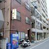 ビジネス旅館 竹乃家