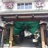 飯坂温泉 旅館清山