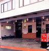 旅荘 桜山荘 花屋