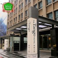 The Tango Hotel Taipei Linsen �^���S�z�e���ѐX��(�V�t��X-��k�ѐX)