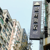 ギンザ ホテル台北(銀座飯店)