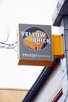�C�G���[�u���b�N�z�X�e��2 YELLOW BRICK HOSTEL 2