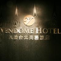 ヴァンドーム ホテル(凡登台北商務旅店)