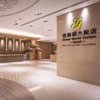 GREEN WORLD STATION HOTEL �O���[�����[���h�X�e�[�V�����z�e��(����郑�ѓX)