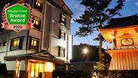 有馬皇家酒店(Arima Royal Hotel)