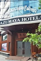 アズマヤ ホテル プノンペン AZUMAYA HOTEL PHNOM PENH