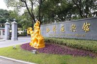 ホンチャオ ステート ゲスト ホテル 上海(上海虹橋迎賓館)