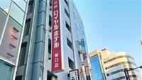 HIGASHIGUCHI IKEBUKURO ROYAL HOTEL