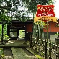 霧島温泉郷 鳥遊ぶ森の宿 ふたり静【鹿児島県】