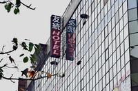 友統大飯店