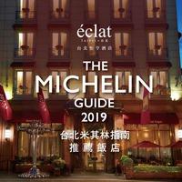 ホテル エクラット(台北怡亨酒店)