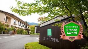 湯布院溫泉 由布院優貝爾飯店 (Yufuin Onsen Yufuin Ubl Hotel)