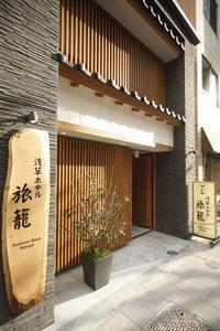 浅草ホテル旅籠(2012年2月2日グランドオープン)