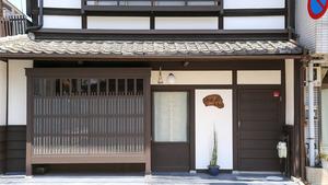 京都町家客棧花
