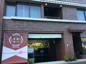 京都吾妻屋旅馆