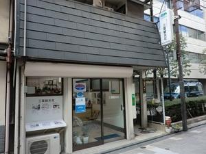 京都站 禦宿三葉