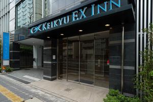 京急EX Inn 品川・泉岳寺站前