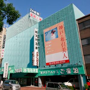 神戶Kua House(Kobe Kua House)