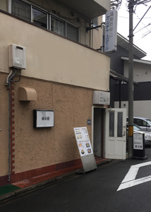 Kyoto-House