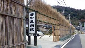 田中屋旅館<石川県>