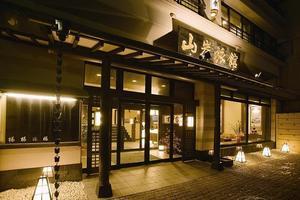 山岸旅館(Kawaguchikoonsen Yamagishi Ryokan)