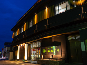 旅館若松本店(Wakamatsu Honten)