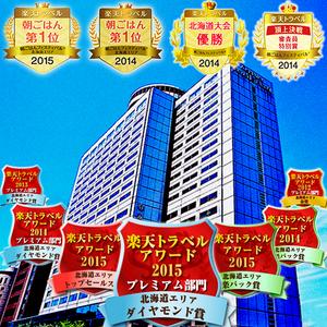 札幌世紀皇家飯店 (Century Royal Hotel)
