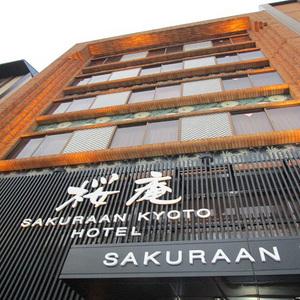 桜庵 SAKURAAN KYOTO HOTEL
