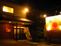 夕日ヶ浦温泉 天然温泉 茜海旅館