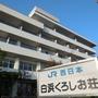 白浜温泉 JRくろしお荘(JR西日本グループ)