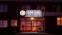 夕映えの宿 国民宿舎 桂田