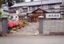 民宿 松原旅館