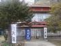二本柳旅館