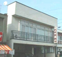 旅館 畠山