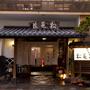 別府温泉 日本旅館 松亀荘