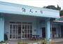 海人の家 <西表島>