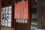 大阪ゲストハウス桜