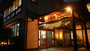 温海温泉 川端の宿 東屋旅館