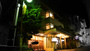 野沢温泉 ますや旅館