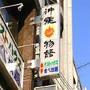 ゲストハウス沖縄物語