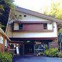 武田尾温泉 元湯旅館