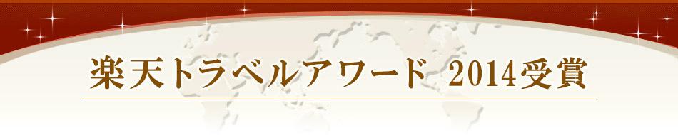 楽天トラベルアワード2014受賞ハワイ