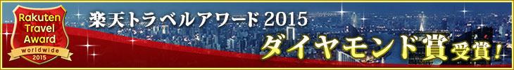 2014ダイヤモンド賞受賞バナー