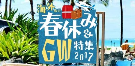 海外旅行 春休み・GW特集
