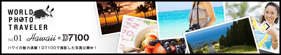 WORLD PHOTO TRAVELLER vol.01 Hawaii×D7100 ハワイの魅力満載!D7100で撮影した写真公開中!